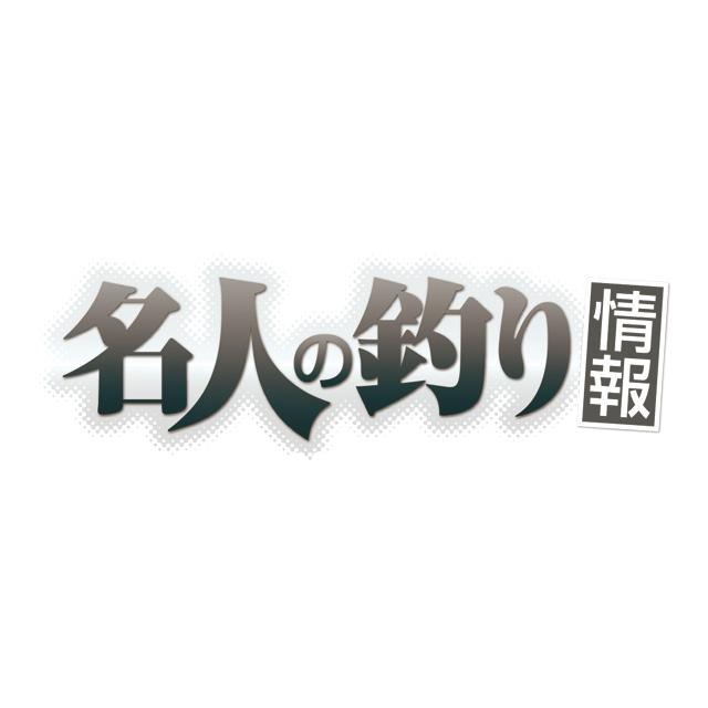 2019年01月11日(金曜日)|メジナ・グレ・クロ|長崎県 – 長崎市式見(白瀬)|ウキフカセ|フィールドスタッフ丸本 龍郎