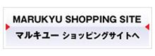 マルキユーショッピングサイト